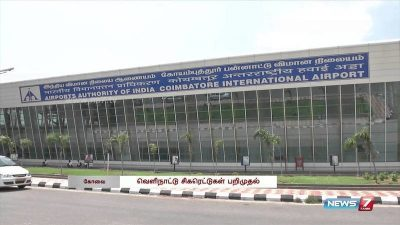 coimbatore international airport